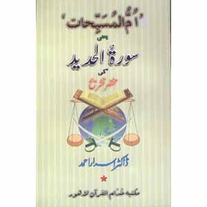Picture of اُمُّ المسبّحات : سورة الحدید (عام)۔