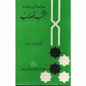 Picture of مطالعہ قرآن حکیم کا منتخب نصاب(مجلد)۔