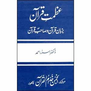 Picture of عظمت قرآن