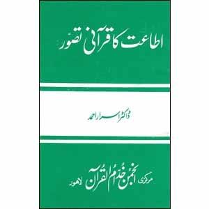 Picture of اطاعت کا قرآنی تصور