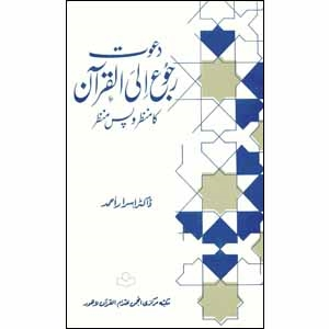 Picture of دعوت رجوع الی القرآن کا منظر و پس منظر