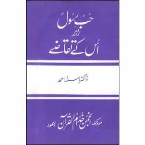 Picture of حُبِّ رسول ﷺ اور اس کے تقاضے