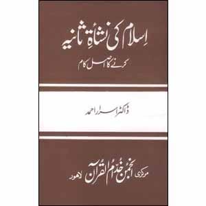 Picture of اسلام کی نشاة ثانیہ :کرنے کا اصل کام
