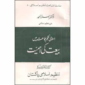 Picture of اسلامی نظمِ جماعت میں بیعت کی اہمیت
