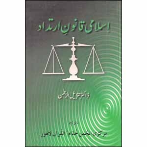 Picture of اسلامی قانونِ ارتداد