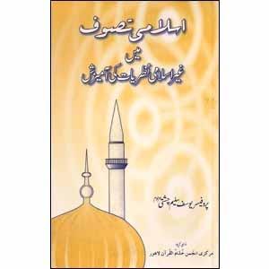 Picture of اسلامی تصوف میں غیر اسلامی نظریات کی آمیزش