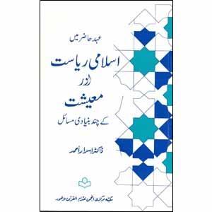 Picture of عہدحاضر میں اسلامی ریاست اور معیشت
