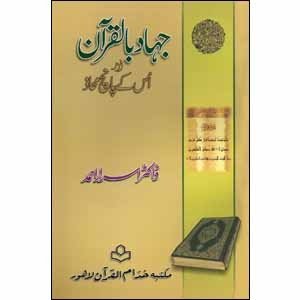 Picture of جہاد بالقرآن اور اس کے پانچ محاذ