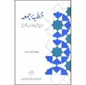 Picture of خطبہ جمعہ۔ عربی متن کا ترجمہ وتشریح
