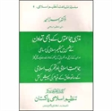 Picture of مذہبی جماعتوں کا باہمی تعاون اور تنظیم اسلامی