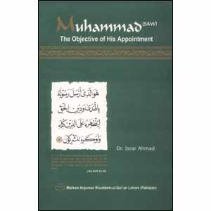 Picture of Muhammad(SAW) The Objective of His Appointment