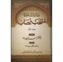 Picture of مطالعہ قرآن حکیم کا منتخب نصاب(جلد اول)۔