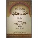 Picture of مطالعہ قرآن حکیم کا منتخب نصاب(جلد دوم)۔