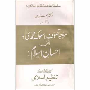 Picture of مروّجہ تصووف یا سلوک ِمحمدیﷺ یعنی احسانِ اسلام