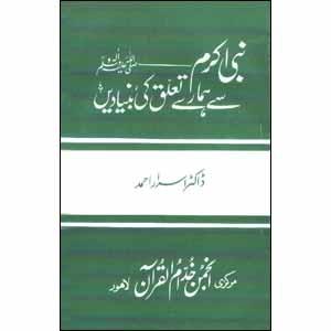 Picture of نبی اکرم ﷺ سے ہمارے تعلق کی بنیادیں