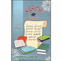 Picture of پیام اقبال بنام نوجوانانِ ملت