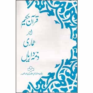 Picture of قرآن حکیم اور ہماری ذمہ داریاں (قرآن کے حقوق کی تلخیص)۔