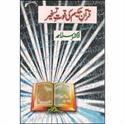 Picture of قرآن حکیم کی قوتِ تسخیر