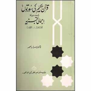 Picture of قرآن حکیم کی سورتوں کے مضامین کا اِجمالی تجزیہ (حصّہ اول)۔