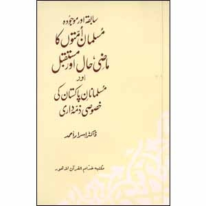 Picture of سابقہ اور موجودہ مسلمان امتوں کا ماضی حال اور مستقبل