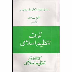 Picture of تعارفِ تنظیم اسلامی