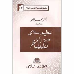 Picture of تنظیم اسلامی کا تاریخی پس منظر