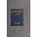 Picture of تاریخ جماعت اسلامی کا ایک گمشدہ باب