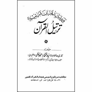 Picture of ترتیل القرآن