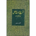 Picture of تحریکِ جماعت اسلامی ۔ ایک تحقیقی مطالعہ