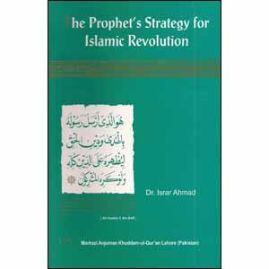 Picture of The Prophet's Strategy for Islamic Revolution