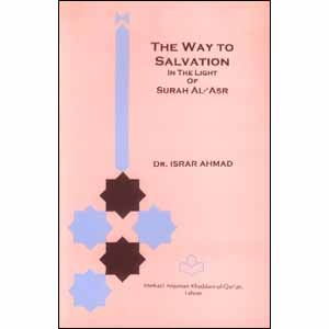 Picture of The way to Salvation in the light of Surah Al-Asr