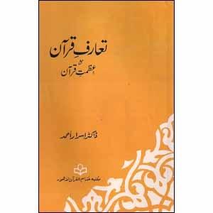 Picture of تعارف قرآن مع عظمت قرآن