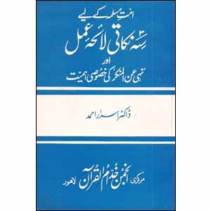 Picture of اُمتِ مسلمہ کے لئے سہ نکاتی لائحہ عمل (عام)۔