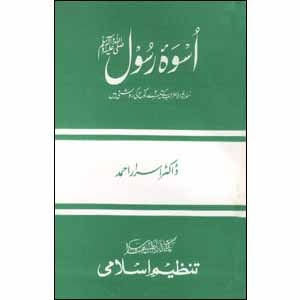 Picture of اسوئہ رسول ﷺ (سورة الاحزاب کی آیات کی روشنی میں)۔