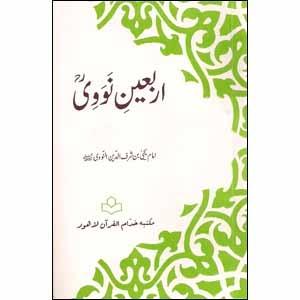 Picture of اربعین نووی ؒ (مع اردو ترجمہ)۔