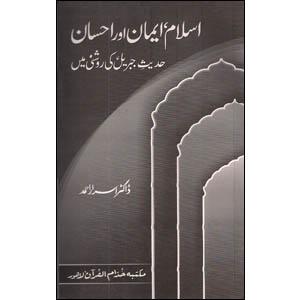Picture of اسلام ، ایمان اور احسان : حدیثِ جبریل کی روشنی میں