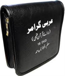 Picture of DVD-Set عربی گرامر