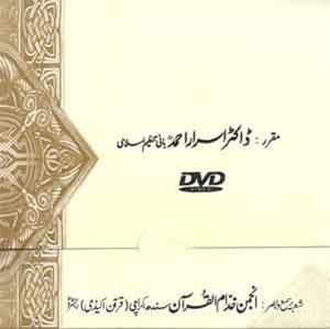 Picture of اُمتِ مسلمہ کے لیے تین نکاتی لائحہ عمل