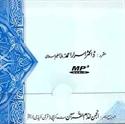 Picture of منتخب نصاب (تفصیلی)۔