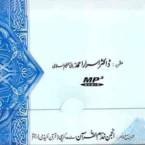 Picture of منتخب نصاب (قرآن حکیم کے منتخب مقامات کی تشریح)۔