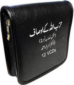Picture of منتخب نصاب نمبر 2 ۔ حزب اللہ کے اوصاف
