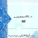 Picture of نجات کی راہ