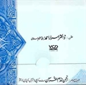 Picture of نیکی کا قرآنی تصور