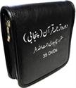 Picture of دورہ ترجمہ قرآن(پنجابی)۔