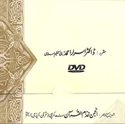 Picture of 02-055_Exegesis Of Surah Ar-Rehman