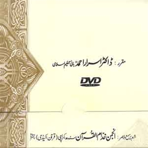 Picture of 02-056_Exegesis Of Surah Waqiyah