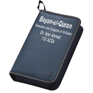 Picture of Bayan ul Quran