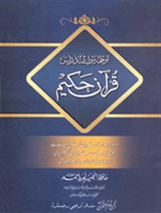 Picture of ترجمہ قرآن حکیم(جلد اول)۔