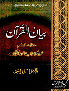 Picture of بیان القرآن حصّہ ششم (سورۃالاحزاب تا سورۃ الحجرات)۔