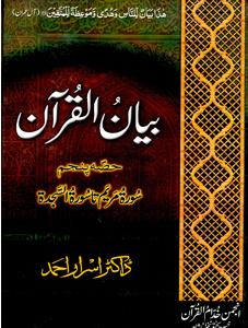 Picture of بیان القرآن حصّہ پنجم ( سورۃ مریم تا سورۃ السجدۃ)۔